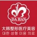任荣(大韩)医疗美容诊所