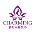 杭州清吟医疗美容诊所