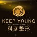 北京科彦医疗美容诊所