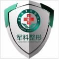 重庆军科整形医院