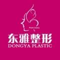 郑州东雅医疗美容