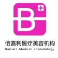北京佰嘉利医疗美容诊所