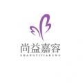 北京尚益嘉容医疗美容诊所