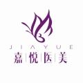 胡葵葵 广州嘉悦医疗美容门诊部