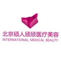 北京云上美医疗美容诊所