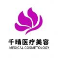 杭州千晴医疗美容诊所