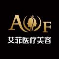 北京艾菲医疗美容诊所