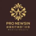 上海新星医疗美容门诊部