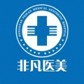 东莞东城非凡美容医院