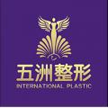 武汉五洲整形美容医院