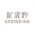 杭州新清吟医疗美容门诊部