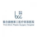 天津南开联合丽格第三医疗美容医院