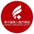 南宁市脂美人医疗美容有限公司美容外科诊所
