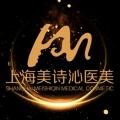 上海美诗沁医疗美容诊所(原上海新形象)