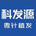 上海科发源医疗美容门诊部