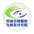莱尹刘辅容眼修复研究院