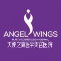 成都天使之翼医疗美容医院