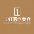 北京长虹医疗美容医院