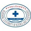华中科技大学同济医学院医院