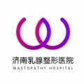 济南乳腺病医院