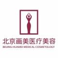 北京画美医疗美容医院(原长虹快乐10分)