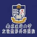 南京医科大学友谊快乐10分外科医院
