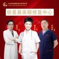 北京丽星翼美医疗美容诊所
