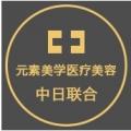 郑州元素美学整形