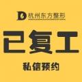杭州东方快乐10分外科门诊部