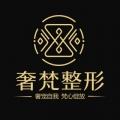 广西奢梵医疗美容有限公司南宁医疗美容门诊部