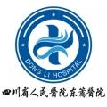 四川省人民医院东篱医院整形美容
