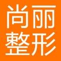 宁波江北尚丽医疗美容门诊部