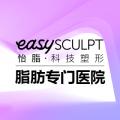 easySCULPT怡脂