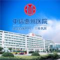 中信惠州医院有限公司中信惠州医院