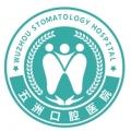 武汉五洲麦芽口腔医院