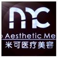 深圳米可医疗美容有限公司米可医疗美容诊所