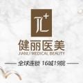 上海健丽医疗美容门诊部