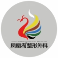 南京凤凰岛整形外科