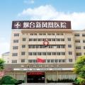 烟台新凤凰医院