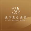 兰州美示医疗美容有限公司七里河医疗美容诊所
