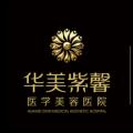 四川华美紫馨医学美容医院