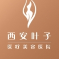 西安叶子医疗美容医院(陕整协指定修复中心)