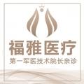 深圳福雅医疗美容门诊部