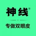 烟台神线医疗美容诊所