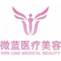 上海微蓝医疗美容