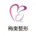 梅奥整形外科医院(济南)有限公司历下医疗美容门诊部