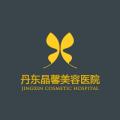 丹东晶馨美容医院