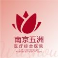 南京五洲医院(专业私密整形中心)