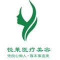 五华悦莱医疗美容诊所