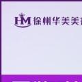 徐州华美美容医院